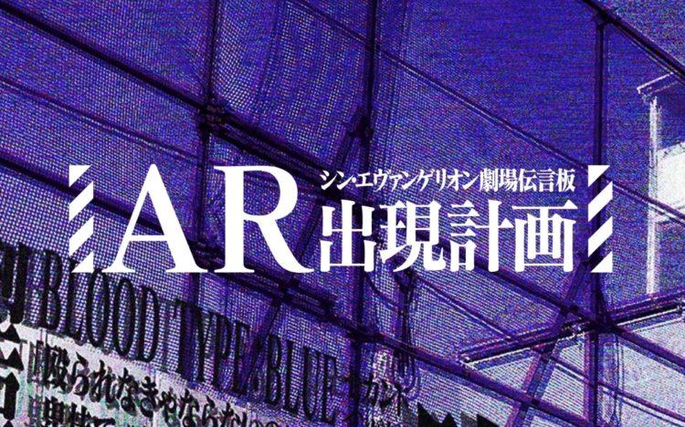 『シン・エヴァンゲリオン劇場版』を記念したARテキストアート企画を発表