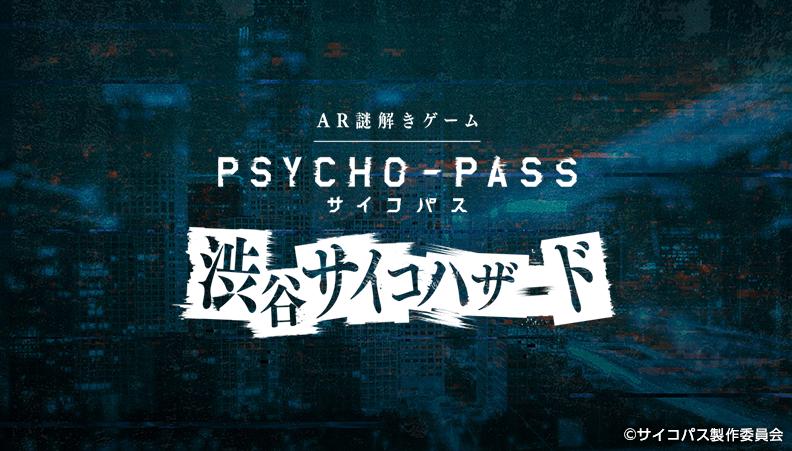 大人気アニメとARが融合!AR謎解きゲーム『PSYCHO-PASS サイコパス 渋谷サイコハザード』が2020年1月開催決定