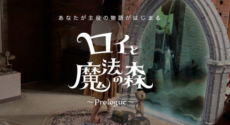 ARアドベンチャーゲーム「ロイと魔法の森」プロローグ編リリース