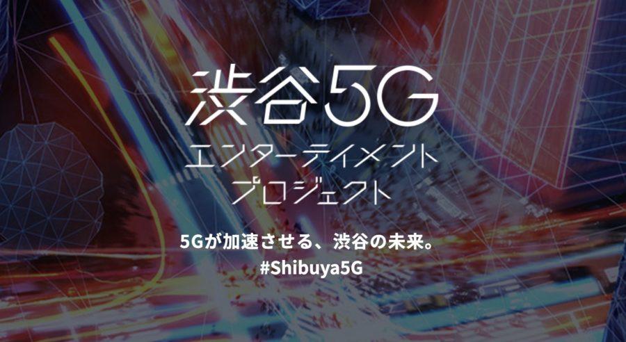 「渋谷5Gエンターテイメントプロジェクト」が始動!東急、パルコ、ベイクルーズなど32社が参画
