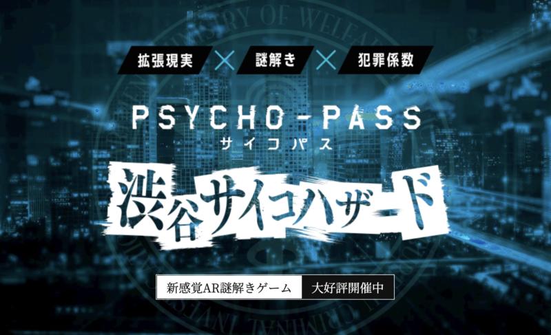 大人気アニメとコラボしたAR謎解きゲーム『PSYCHO-PASS サイコパス 渋谷サイコハザード』を紹介