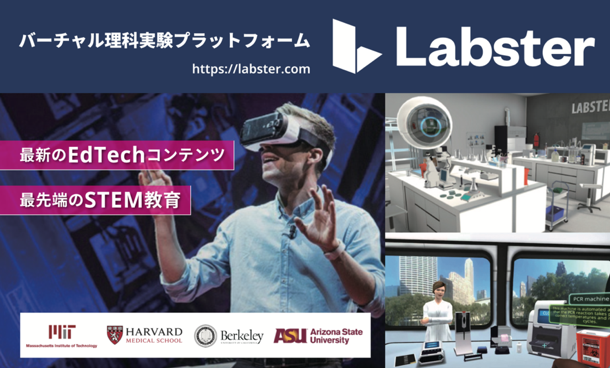 VR理科実験プラットフォーム「Labster」クラーク記念国際高校で初導入